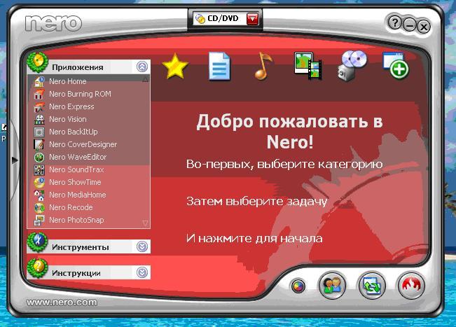 Скачать программы nero версия 7