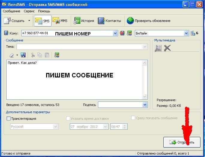 программа отправки смс через интернет